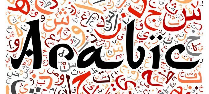 Język arabski bez tajemnic